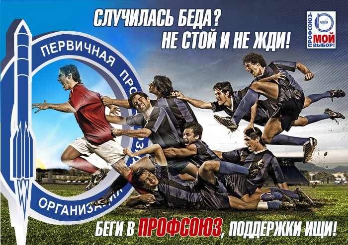 Агитационные плакаты профсоюза