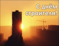 Otkrytki_stroiteljam_013