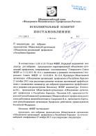 Постановление Исполкома 8-2 от 17.11.150001