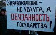 moskva-reforma-zdravoohraneniya-medrabotniki-po-prezhnemu-protiv_1