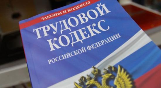 izmeneniya_v_trudovom_zakonodatelstve_2012