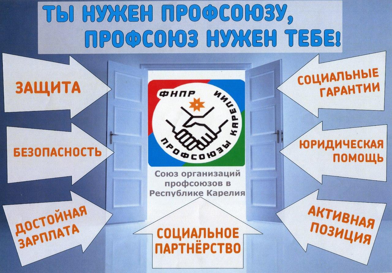 Плакаты профсоюза 188