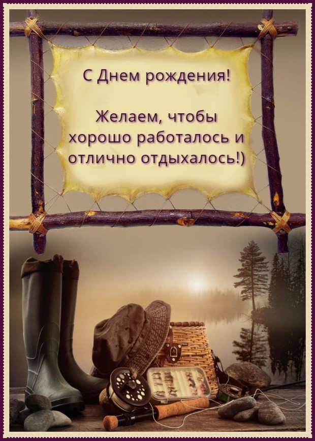 krasivaya-otkrytka-prikolnaya-kartinka-pozdravlenie-muzhchine-s-Dnem-Rozhdeniya-skachat-besplatno-620x868.jpeg