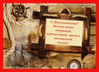 otkrytki_s_dnem_rozhdeniya_muzhchine_svoimi_slovami__83885_1070_784
