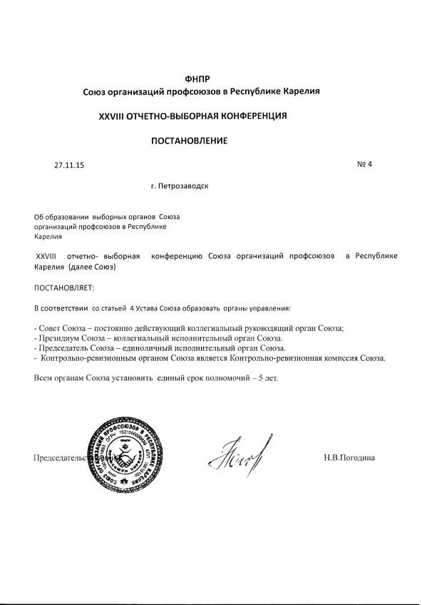 konferentsiya-postanovlenie-4