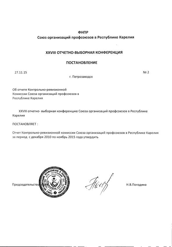 konferentsiya-postanovlenie-2