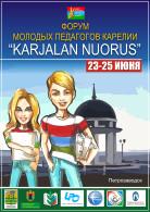 afisha_molodym_pedagogam_karelii-new