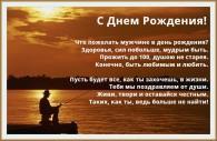 krasivye-otkrytki-kartinki-stihi-pozdravleniya-muzhchine-s-dnem-rozhdeniya-skachat-besplatno