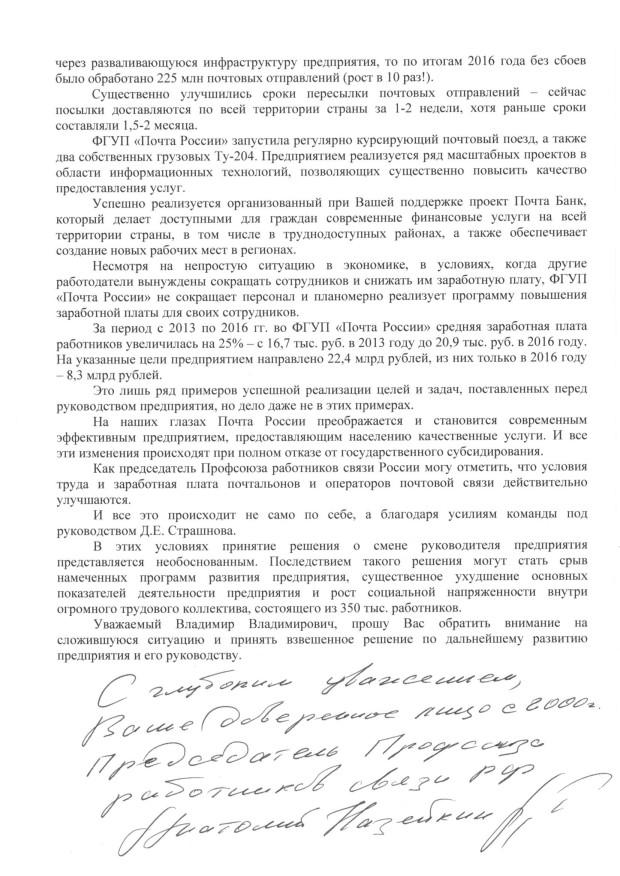 27-06-2017_openletter_stranitsa_2