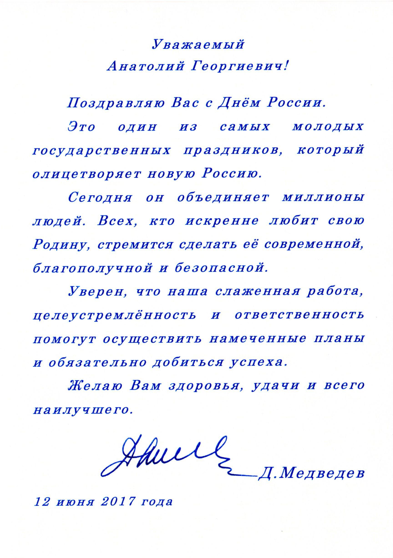 Медведев поздравил с Днем строителя Орловская Городская 70