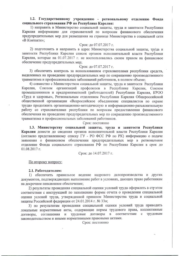 reshenie-ks-po-ohrane-truda-pri-pravitelstve-rk0002