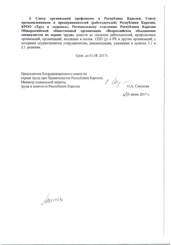reshenie-ks-po-ohrane-truda-pri-pravitelstve-rk0003