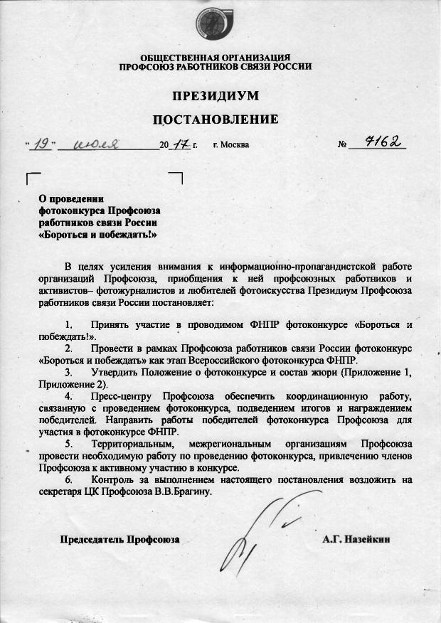 o-provedenii-fotokonkursa-profsoyuza-borotsya-i-pobezhdat-_stranitsa_1