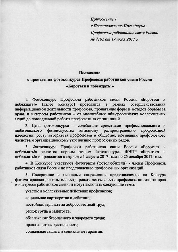 o-provedenii-fotokonkursa-profsoyuza-borotsya-i-pobezhdat-_stranitsa_2