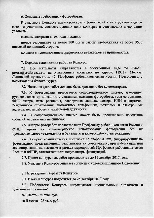 o-provedenii-fotokonkursa-profsoyuza-borotsya-i-pobezhdat-_stranitsa_3