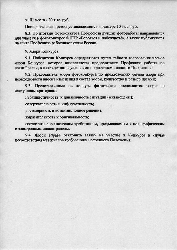 o-provedenii-fotokonkursa-profsoyuza-borotsya-i-pobezhdat-_stranitsa_4