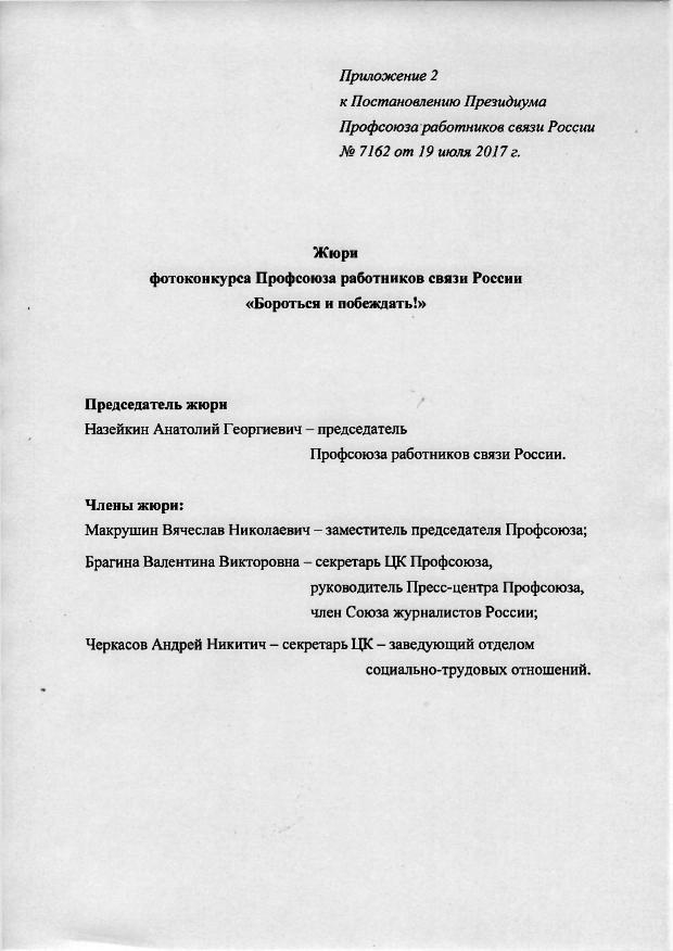o-provedenii-fotokonkursa-profsoyuza-borotsya-i-pobezhdat-_stranitsa_5
