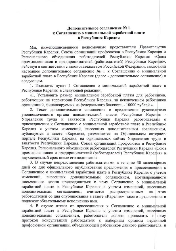 dopol-soglashenie-k-soglasheniyu-o-minimalnoj-zarab-plate0001