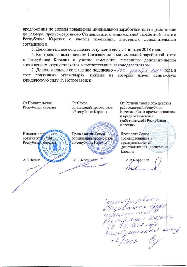 dopol-soglashenie-k-soglasheniyu-o-minimalnoj-zarab-plate0002