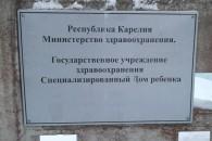 spetsializirovannyj-dom-rebenka