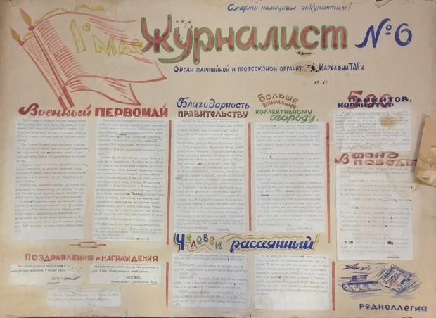 zhurnalist-1-maya-1944-god-iz-sobraniya-bu-muzej-izobrazitelnyh-iskusstv-respubliki-kareliya
