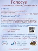 golosuj-za-1